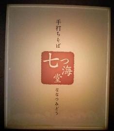 061021_nanatumido.jpg