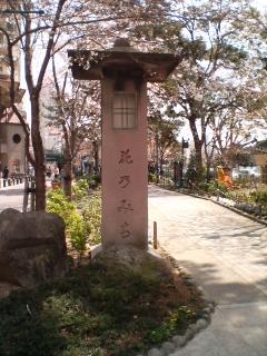 080329_hananomichi.jpg