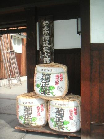 080329_kikumasamune.JPG