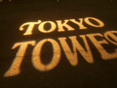 081201_tower.JPG