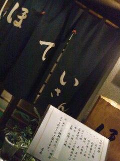 110120_hotei1.JPG