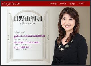 日野由利加オフィシャルサイトオープン!: ++菜の花草庵++